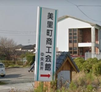 美里町商工会中央支所(経営相談所・観光案内所)